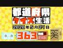 【箱盛】都道府県クイズ生活(363日目)2020年5月27日