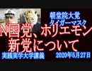 N国党、ホリエモン新党について【実践実学大学】
