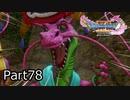 ☁ そして、彼は勇者になった『ドラゴンクエストXI』実況プレイ Part78