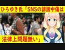 ひろゆき氏「SNSの誹謗中傷は日本の法律でやってもいい事になってるからやってもいいという事」【世界の〇〇にゅーす】