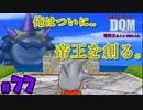 【帝王】メタルカイザー創る。【24歳フリーターの】ドラゴンクエストモンスターズ ジョーカー#77【竜神王創るまで終わんね】【レトロゲーム】