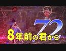 【実況】8年前の君から 第七十二陣【進撃の巨人2 FB】