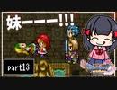 【DQ11S】2Dで楽しむ、レトロ風最新ドラクエ!【実況】♯13