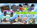 【完全版】ペット記録チャンネルのGAME「トリピーのカラスト〜リ〜」