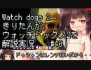 【Watch_dogs_2】きりたんがウォッチドッグス2を解説実況 羊たちよ、立ち上がれ その4  #40
