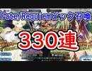 【FGO】Fate/Requiemコラボピックアップ召喚-330連-【給付金直前ピックアップガチャ】