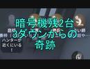 【実況】エマちゃん、行くなの。 その46【第五人格】