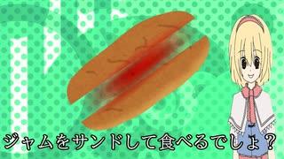 ALC一派とコッペパン☆