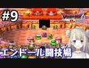 #9【DQ4】ドラゴンクエスト4で癒される!!エンドール闘技場【女性実況】