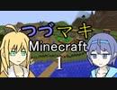 【ボイチェビ実況】 つづマキマイクラ 1