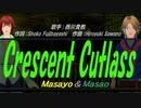【Masayo&Masao】Crescent Cutlass【カバー曲】