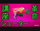 【スプラ2】サクッとシューター講座!