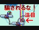 【実況】良い人っぽいマリオが実は猫かぶってた。 スーパーマリオメーカー2 みんなでバトル 世界のコース