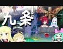 【メドレー】九条【シンセ】