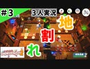 ★3人実況★【Overcooked 2】地下生活?!【#3】