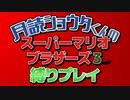【VOICEROID】月読ショウタくんが『マリオ3』の縛りプレイに挑戦の予定でした