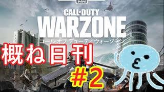 【CoD:WARZONE】概ね日刊CoD:WZ#2【BR SOLOS】