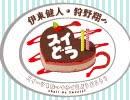 【会員向け動画】『伊東健人・狩野翔のスイどう』第42回