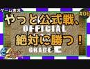≪モンスターファーム≫やっと公式戦、絶対に勝つ!Part.06