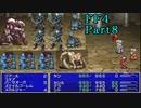 攻略サイトを駆使して「PSP版FF4」を実況プレイ!Part8