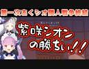 【湊あくあVS紫咲シオン】あくシオ隣人戦争の結末は...!?