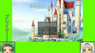 #1-1 バグズゲーム劇場『ゆめのカレーライス』
