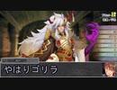 【シノビガミ】日本人と挑む「百余羽の塚」10