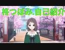 【22/7音楽の時間】柊つぼみ自己紹介