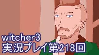 探し人を求めてwitcher3実況プレイ第218回