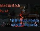 【Dead by Daylight】絶体絶命でんじゃらすDbD#8【ゆっくり実況】