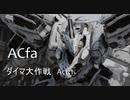 ACfaダイマ大作戦 Act:1 【アーマードコアフォーアンサー】