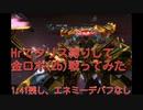 【PSO2】ディバイドクエストステップ25の金ロボにHrでタリス縛りして戦ってみた。