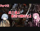 【Gears Tactics】 兵士達よ、戦術で勝利せよ PART12【VOICEROID実況】