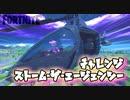 【フォートナイト】ストーム・ザ・エージェンシーチャレンジ
