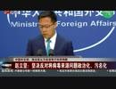 安倍総理がウイルス発生源は中国と発言...中国に汚名を着せるなと報道官が批判