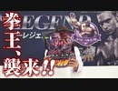 【5.27】北斗の拳コラボ プロテインに「ラオウ」が登場!【ビーレジェンド プロテイン】