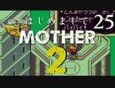 はじめましてMOTHER2【#25】
