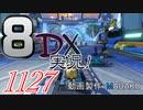 初日から始める!日刊マリオカート8DX実況プレイ1127日目