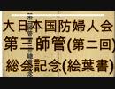 大日本国防婦人会第三師管(第二回)総会記念 於 名古屋市公会堂