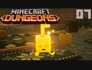 ゆっくりマイクラダンジョンズ Part7【Minecraft Dungeons】