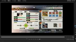[プレイ動画] 戦国無双4の金ヶ崎追撃戦をこずえでプレイ