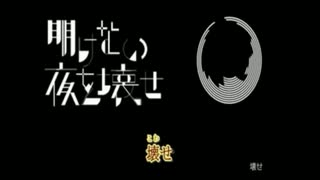 【ニコカラ】明けない夜を壊せ(キー-6)【off vocal】