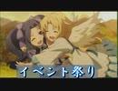 イベント祭り開催!(戦闘一度もないw)【盾の勇者の成り上がり Relive The Animation】Part11
