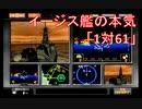 PS2「ジパング」激戦!「1対61」死角から迫る爆撃機~ダンピール海峡の夜明け~