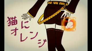 【ニコカラ】猫にオレンジ(キー+1)【on vocal】