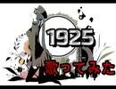 【子安武人が】1925歌ってみた【声真似】 feat 社会の屑