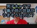 【コナントーク】コナンの男子キャラで1番子供の世話がうまそうなのは?子供が好きそうなキャラって誰?笑