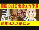「Kマネー」が日本のマスコミ界で蠢いている?韓国の対日世論工作予算が前年比3.3倍に…。日本の世論を主導する財界やマスコミなどを攻略する計画だ【世界の〇〇にゅーす】