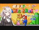 【VOICEROID実況】マリオ3をクリアします_world6前編【スーパーマリオブラザーズ3】