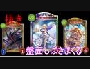 【シャドウバース】リノセウス抜き!自然エルフ!!エルフクイーンと追い風の妖精で盤面を破壊する。